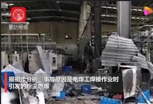 山西大同企业发生粉尘爆炸事故导致1死4伤