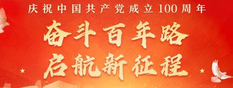 建党百年中国共产党百年奋斗砥砺前行我自豪!我骄傲!