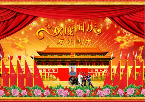 欢度国庆左云生活网祝愿祖国繁荣昌盛